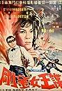 Die wang nu jin gang (1967) Poster