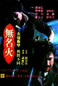 Wu ming huo (1984)
