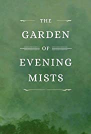 the garden of evening mists poster - The Garden Of Evening Mists