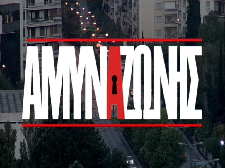Amyna zonis (2007)