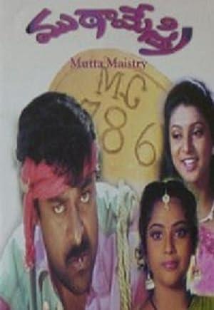 Kodanda Rami Reddy A. Mutamestri Movie