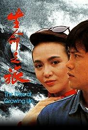 Sung meng chi loi Poster