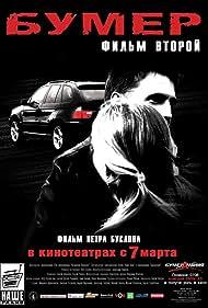 Vladimir Vdovichenkov and Svetlana Ustinova in Bumer: Film vtoroy (2006)