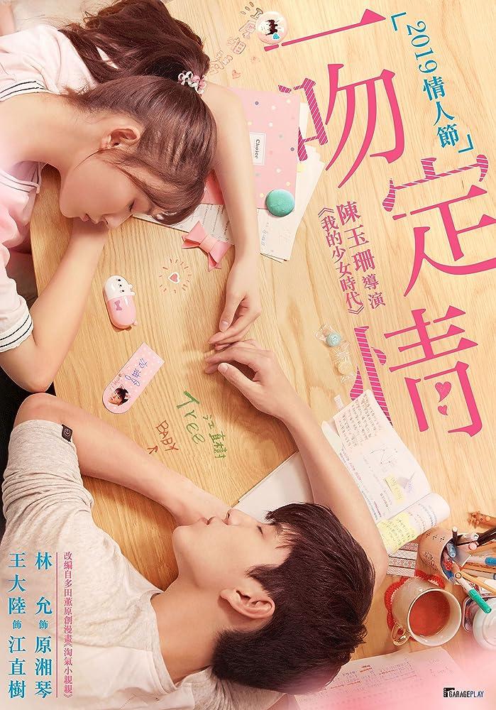 Yi wen ding qing (2019)