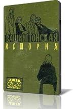 Vashingtonskaya istoriya