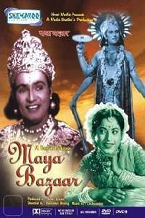 Maya Bazaar movie, song and  lyrics