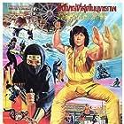 Long zhi ren zhe (1982)