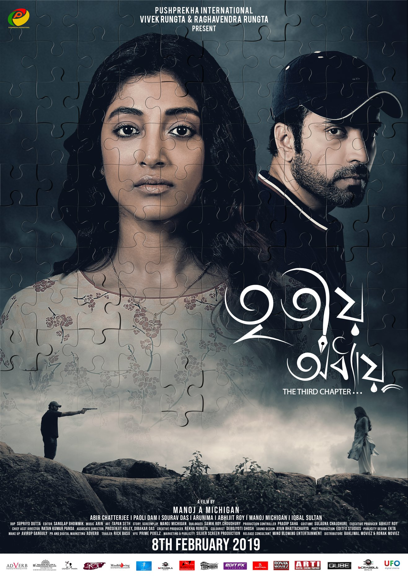 Tritio Adhyay 2021 Bengali Full Movie 720p HDRip 700MB x264 AAC Download