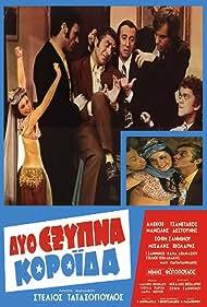 Manos Destounis, Alekos Tzanetakos, Sakis Tsolakakis, Takis Halas, and Manolis Papayannakis in Dyo exypna koroida (1971)