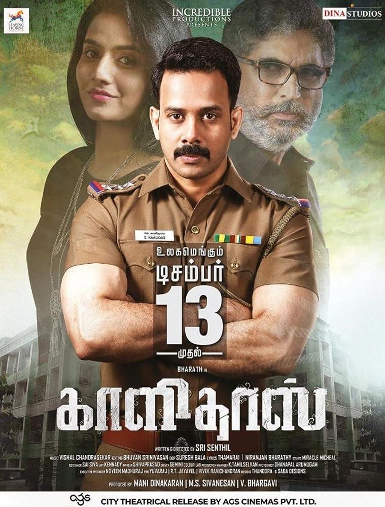 Kaalidas (2019) Tamil TRUE WEB-DL – 720p – AVC – (DD5.1 – 256Kbps) – 1.8GB