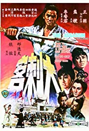 The Assassin (1967) with English Subtitles on DVD on DVD