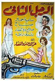 El rajul el thani(1959) Poster - Movie Forum, Cast, Reviews