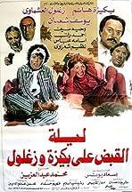 Laylat El Qabd Ala Bakiza Wa Zaghloul