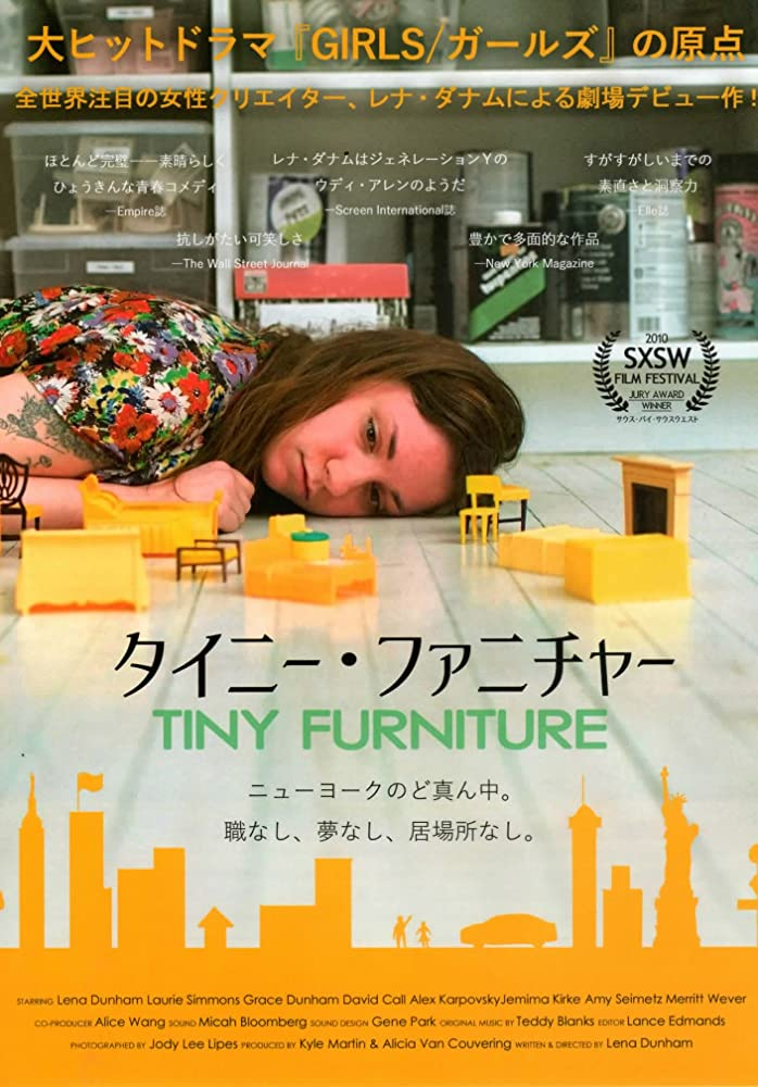 Tiny Furniture 2010
