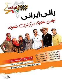 Raly Irani: Iranian Rally (2013)