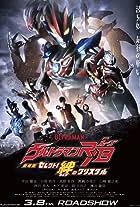 Ultraman R/B: Select! The Crystal of Bond