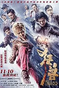 Yasuaki Kurata, Ka Tung Lam, Yue Wu, Jin Zhang, Derek Tsang, Shawn Yue, Janice Man, and Cecilia So in Kuang shou (2017)