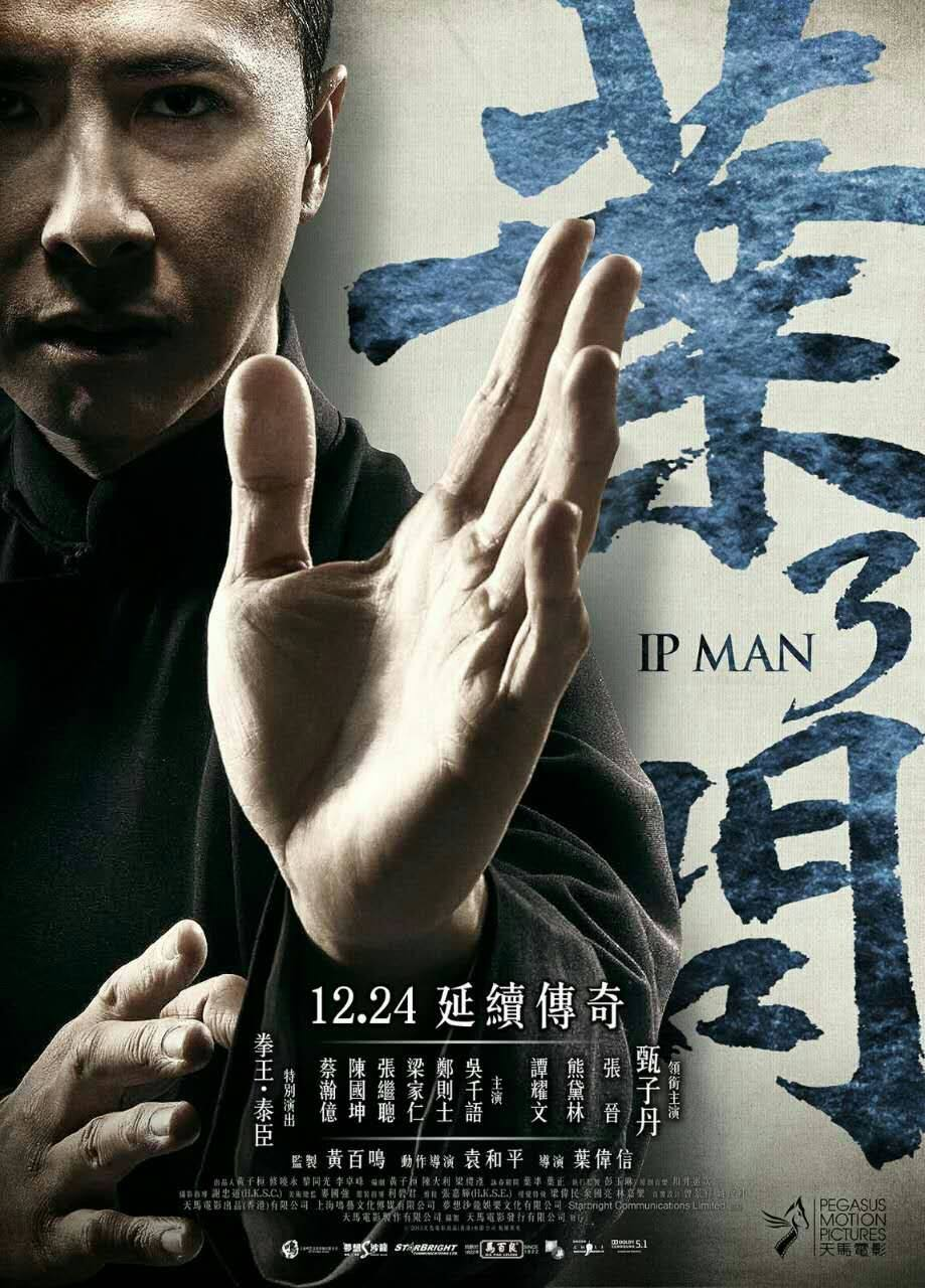 Ip Man 3 2015 2160p UHD Bluray HEVC TrueHD Atmos 7.1-BeyondHD screenshots