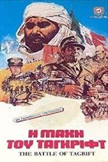 The Battle of Tagrift (1981)