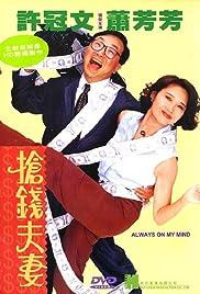 Cheung chin fuchai Poster