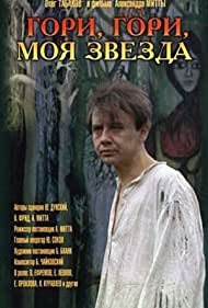 Gori, gori, moya zvezda (1970)