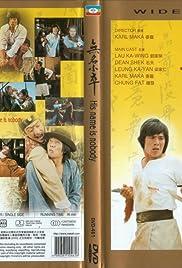 Wu ming xiao zu Poster