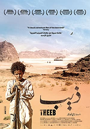 Theeb 2014 with English Subtitles 2