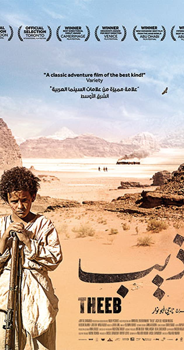 Theeb Greek Subtitles