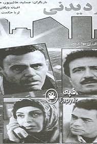 Rooz-e didani (1994)