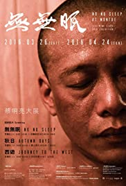 Wu wu mian(2015) Poster - Movie Forum, Cast, Reviews