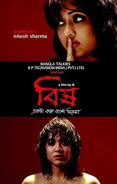 Bishh (2009) Bengali Full Movie 720p 1CD-Rip Download & Watch Online