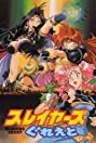 Slayers Great (1997) Poster
