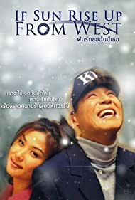 Haega seojjogeseo ddeundamyun (1998)