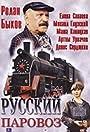 Russkiy parovoz