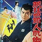 Nemuri Kyôshirô: Hitohada gumo (1968)