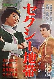 Sekushî chitai Poster