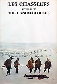 Oi kynigoi (1977)