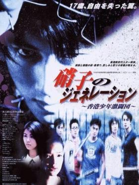 Prequel poster