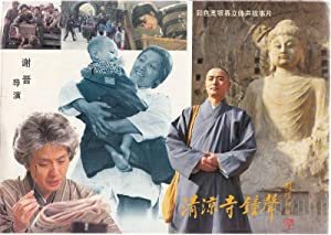 Yi Ding Bell of Purity Temple Movie