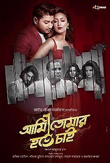 Ami Tomar Hote Chai (2016)