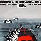 Pyotr Velyaminov in Komandir schastlivoy 'Shchuki' (1973)