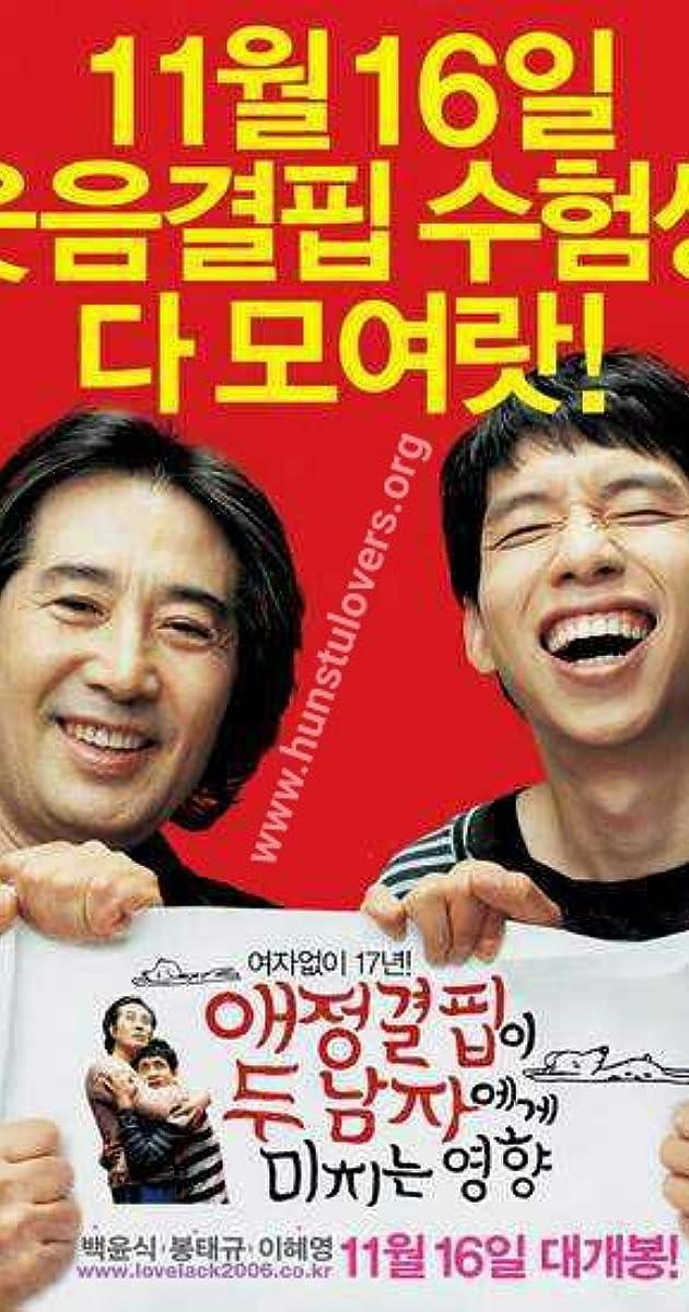 Image Ae-jeong-gyeol-pil-i doo nam-ja-e-ge mi-chi-neun yeng-hyang