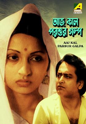 Aaj Kaal Parshur Galpa ((1981))