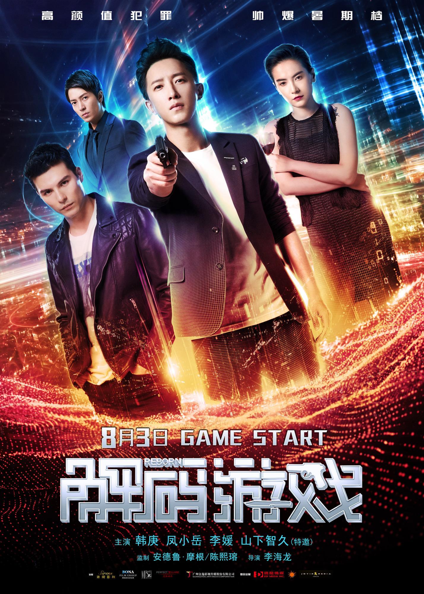 Reborn (2018) 720p | 480p BluRay [Dual Audio] [Hindi DD 2.0 – Chinese 2.0] x264