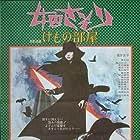 Meiko Kaji in Joshuu sasori: Kemono-beya (1973)