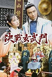 Kut jin yuan mo moon Poster
