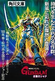 Mobile Suit Gundam: Char's Counterattack (1988) Kidô senshi Gandamu: Gyakushû no Shâ 1080p