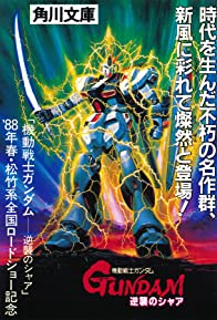 Primary photo for Mobile Suit Gundam: Char's Counterattack