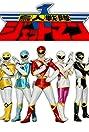 Choujin Sentai Jetman (1991) Poster