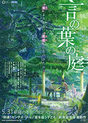 Permalink to Movie The Garden of Words (2013)